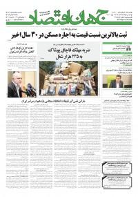 روزنامه جهان اقتصاد شماره 7241