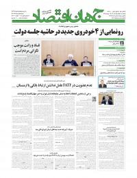 روزنامه جهان اقتصاد شماره 7245
