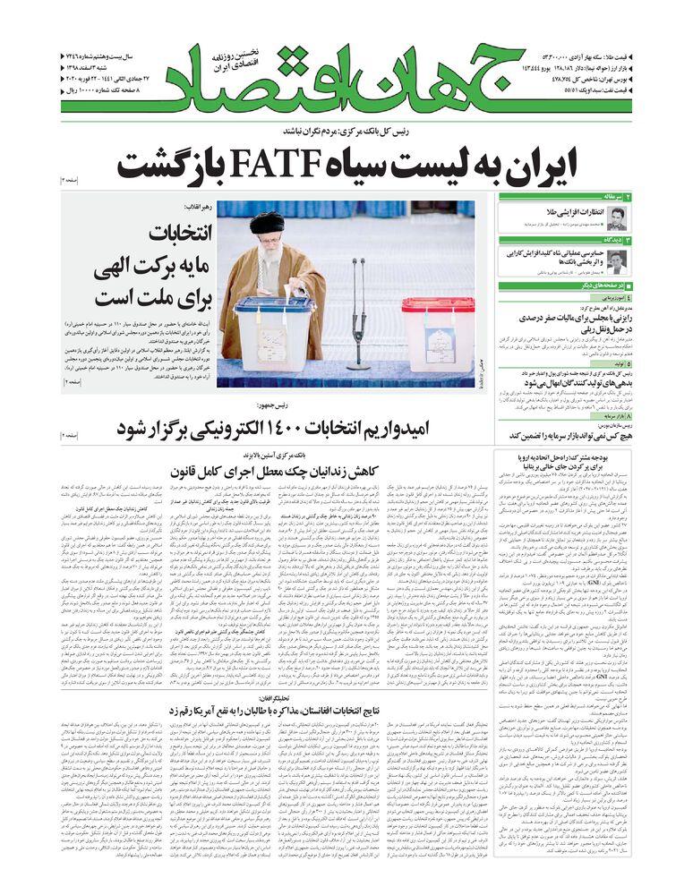 روزنامه جهان اقتصاد شماره 7246