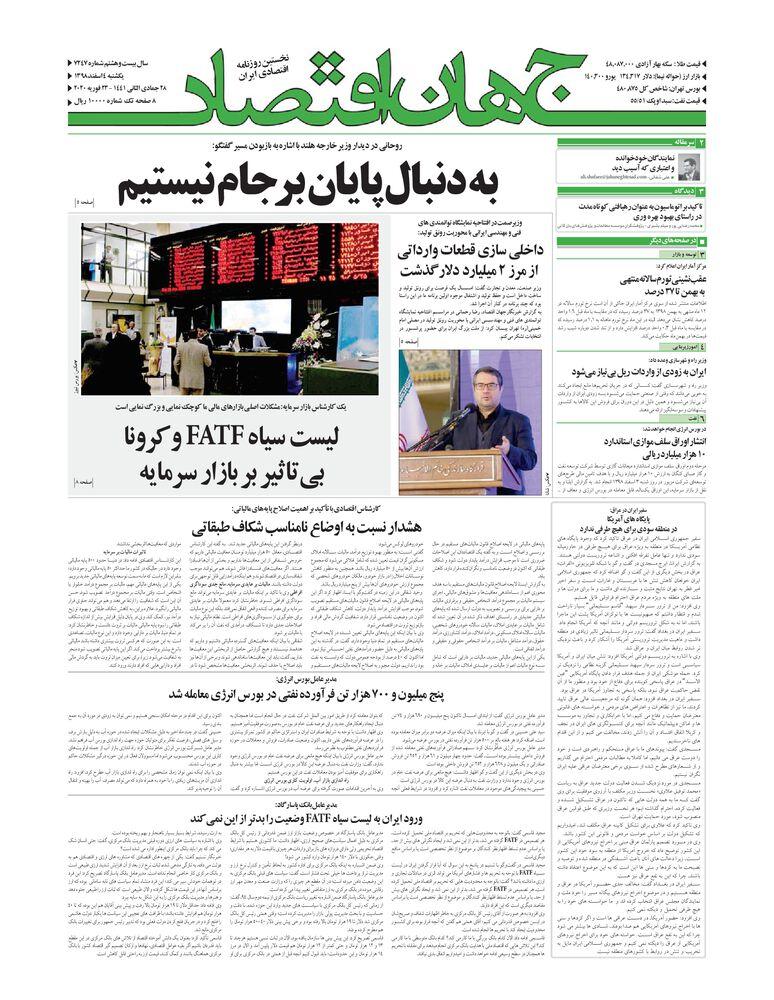 روزنامه جهان اقتصاد شماره 7247