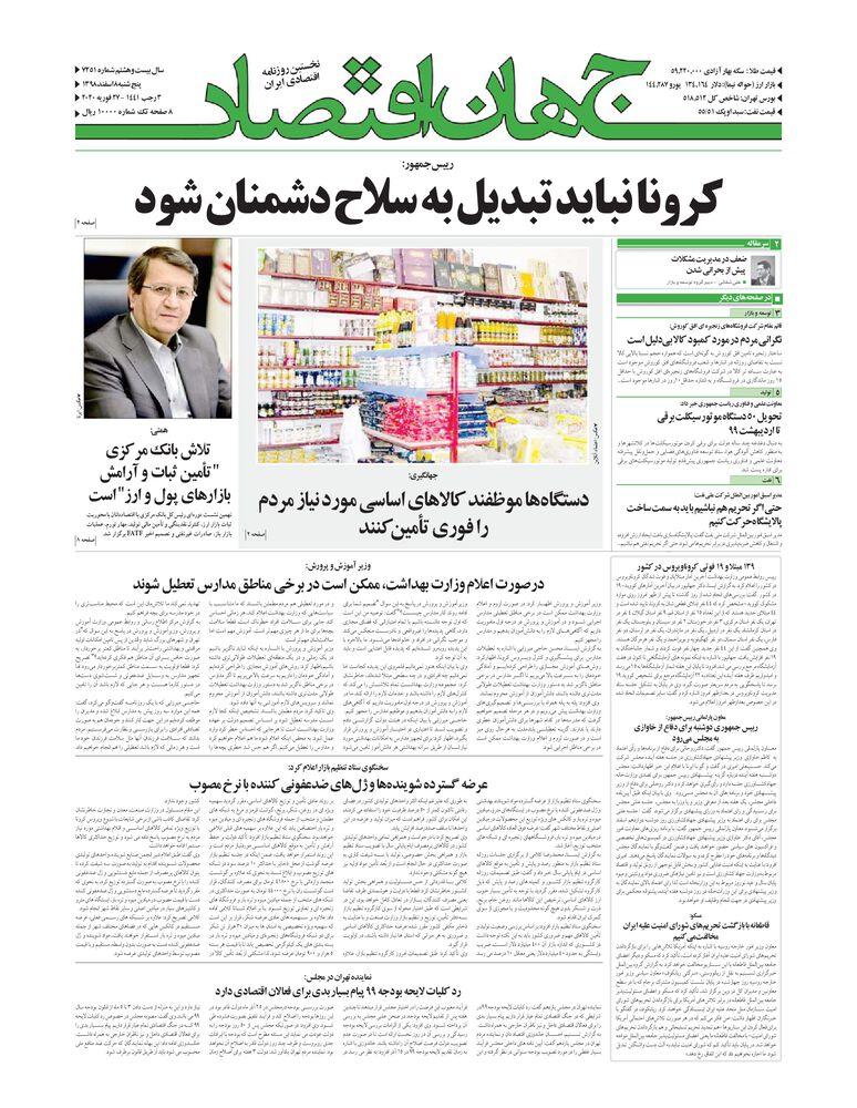 روزنامه جهان اقتصاد شماره 7251