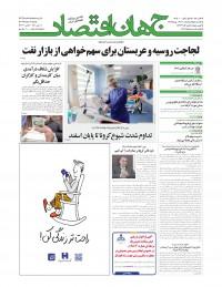 روزنامه جهان اقتصاد شماره 7258