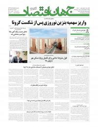 روزنامه جهان اقتصاد شماره 7259