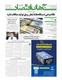 روزنامه جهان اقتصاد شماره 7560