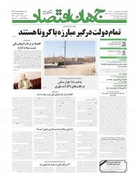 روزنامه جهان اقتصاد شماره 7261