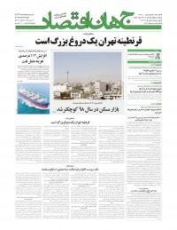 روزنامه جهان اقتصاد 7263