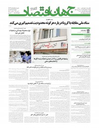 روزنامه جهان اقتصاد شماره 7264
