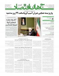 روزنامه جهان اقتصاد 7265