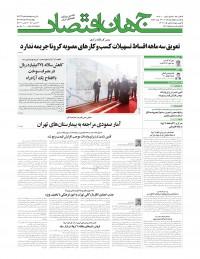 روزنامه جهان اقتصاد 7266