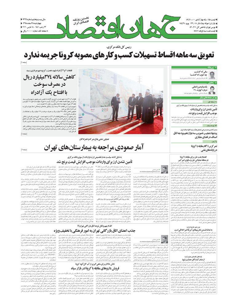 روزنامه جهان اقتصاد شماره 7266
