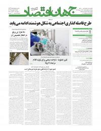 روزنامه جهان اقتصاد 7267