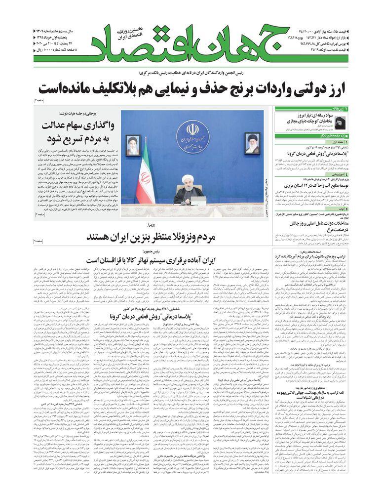 روزنامه جهان اقتصاد شماره 7306