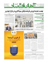 روزنامه جهان اقتصاد شماره ۷۳۰۷