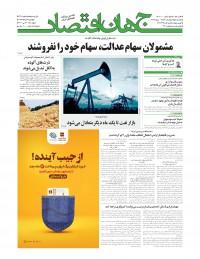 روزنامه جهان اقتصاد شماره 7308