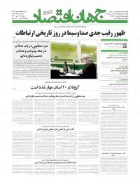 روزنامه جهان اقتصاد شماره 7309