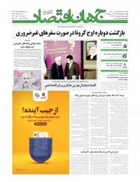روزنامه جهان اقتصاد شماره 7310