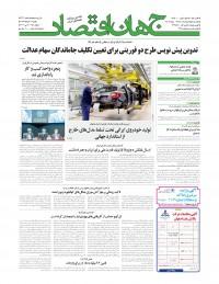 روزنامه جهان اقتصاد شماره ۷۳۱۱