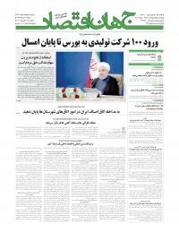 روزنامه جهان اقتصاد شماره 7312
