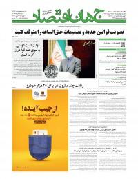 روزنامه جهان اقتصاد شماره ۷۳۱۳