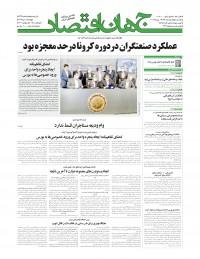 روزنامه جهان اقتصاد 7334