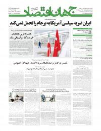 روزنامه جهان اقتصاد شماره 7335