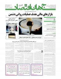 روزنامه جهان اقتصاد 7338