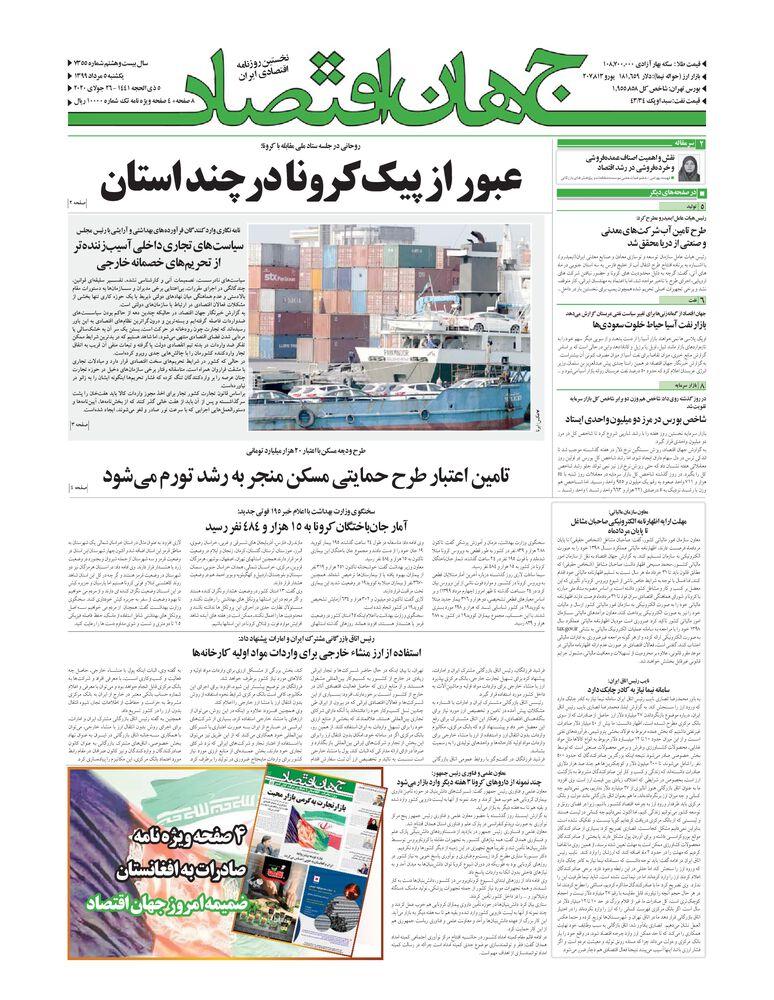 روزنامه جهان اقتصاد شماره 7355