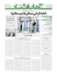 روزنامه جهان اقتصاد 7358