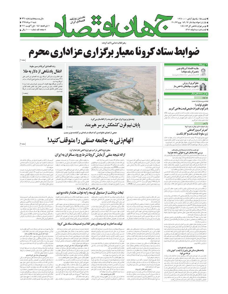 روزنامه جهان اقتصاد شماره 7360