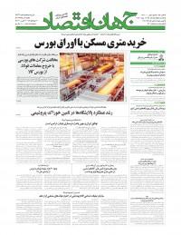 روزنامه جهان اقتصاد 7361