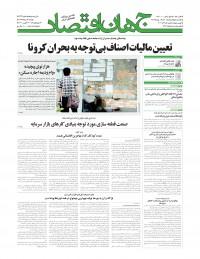 روزنامه جهان اقتصاد 7362