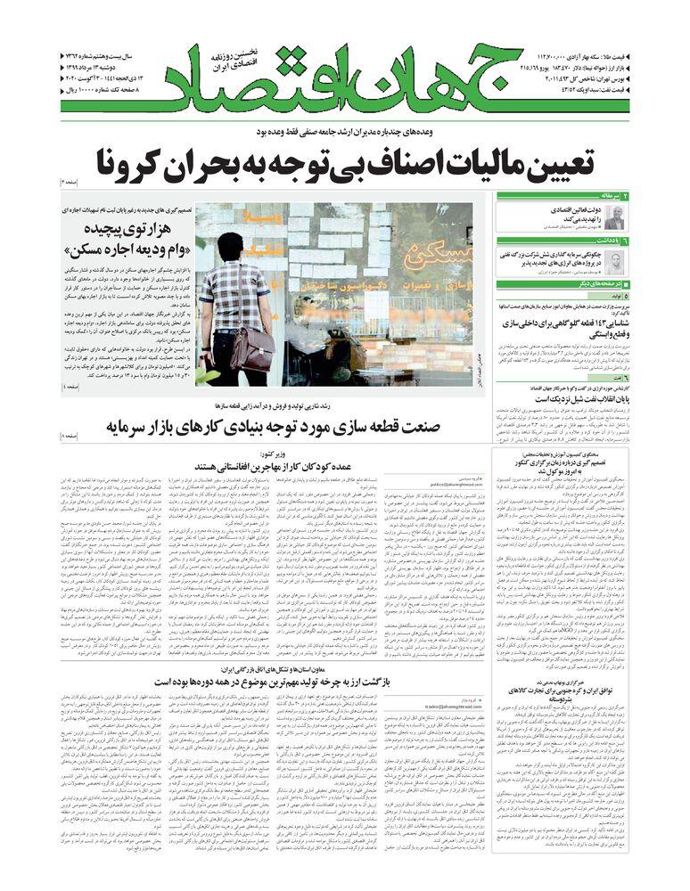 روزنامه جهان اقتصاد شماره 7362