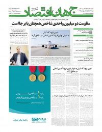 روزنامه جهان اقتصاد 7363