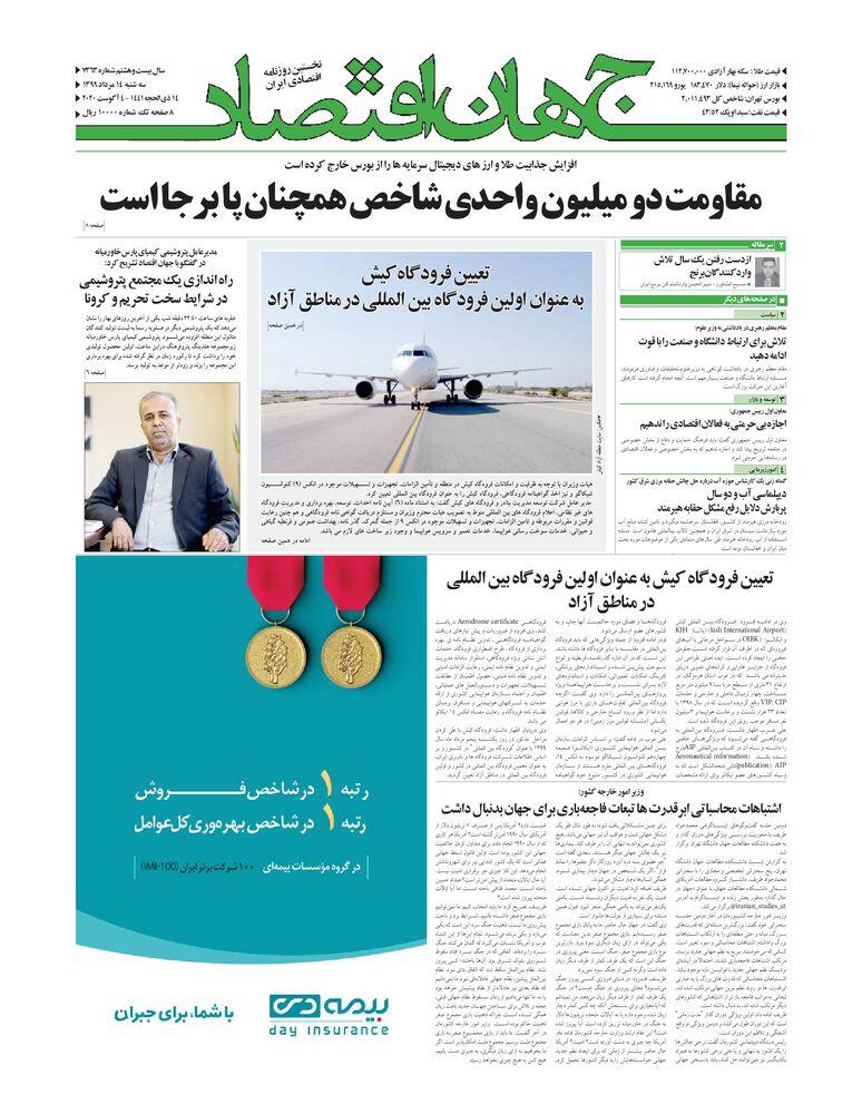 روزنامه جهان اقتصاد شماره 7363