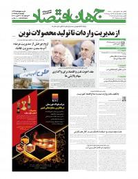 روزنامه جهان اقتصاد شماره 7369