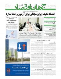 روزنامه جهان اقتصاد شماره 7371