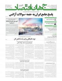 روزنامه جهان اقتصاد شماره 7382