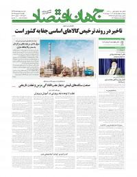 روزنامه جهان اقتصاد شماره 7385