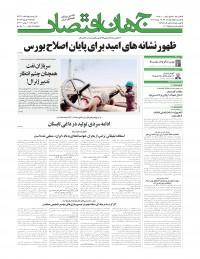 روزنامه جهان اقتصاد شماره 7390