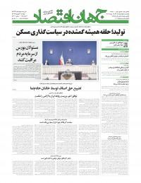 روزنامه جهان اقتصاد شماره 7393