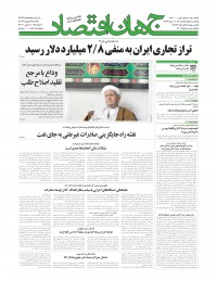 روزنامه جهان اقتصاد 7395