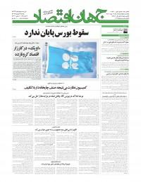 روزنامه جهان اقتصاد 7396