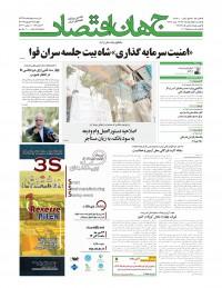 روزنامه جهان اقتصاد 7398