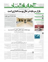 روزنامه جهان اقتصاد 7397