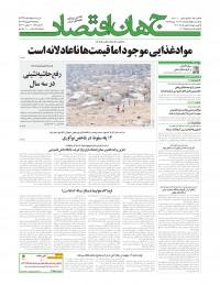 روزنامه جهان اقتصاد 7399