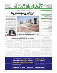 روزنامه جهان اقتصاد شماره 7400