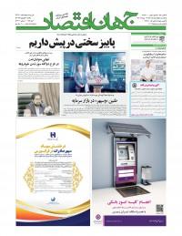 روزنامه جهان اقتصاد 7401