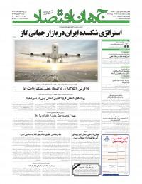 روزنامه جهان اقتصاد 7402