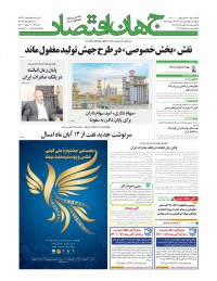 روزنامه جهان اقتصاد شماره 7403
