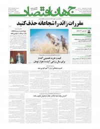 روزنامه جهان اقتصاد شماره 7404